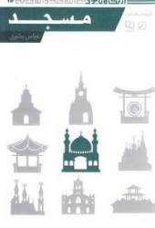 از نگاه نبوی 10: مسجد