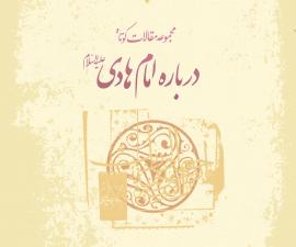 مجموعه مقالات درباره امام هادی(ع)