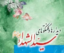 دیدارها و گفتگوهای سیدالشهداء (ع)